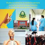 Les études médicales en Ukraine